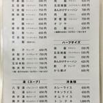 chuukaryourihoumiken - メニュー(麺・餃子・湯・飯類・ハーフサイズ・洋食類)