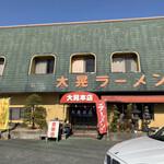 Daikouramen - 外観