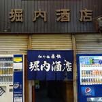 堀内酒店 - 外観