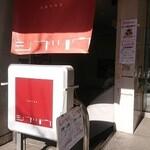 加藤牛肉店シブツウ - 写真1