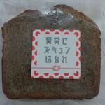 胃袋にズキュン - ほうじ茶のバウンドケーキ