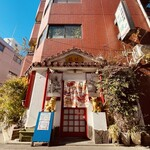 沖縄料理 琉球 - 【2021年1月20日】『琉球(りゅうきゅう)』さん。