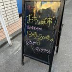 おちょぼ串 -