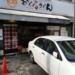 おどるうどん - 国道2号線舟入本町交差点からすぐの場所