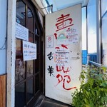 本格焼肉 寿香苑 あまつぼ - 【2021年1月20日】お店は3階に在ります。