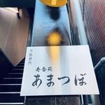 本格焼肉 寿香苑 あまつぼ - 【2021年1月20日】店頭看板。