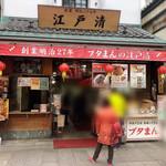 江戸清 - 店舗外観
