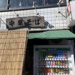 中華そば 多賀野 - 外観写真: