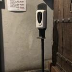 maru 3F - 店頭には自動アルコール噴霧器を設置しております