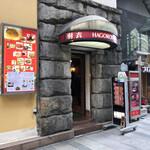 ajinochuukahagoromo - 「銀座駅」から徒歩約5分、大栄会館地下1階