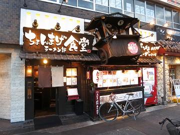 ちょんまげ食堂 ラーメン部