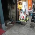 おばちゃんとこ - 商店街の入り口