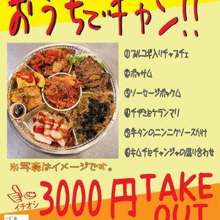【テイクアウト】おうちでチャン!彩りオードブル6種盛り!