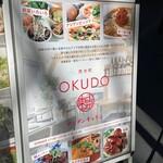 OKUDO 東京 - 一階看板メニュー