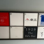 OKUDO 東京 - お店は3階