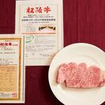 """グリル アンドウ - 最上級三重県松阪牛""""A5""""サーロイン"""