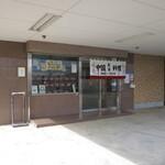 辰善 - 店舗入り口