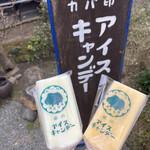 椛島氷菓 -