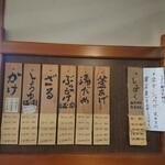 上野製麺所 - メニュー