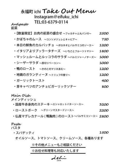 永福町 ichiの料理の写真