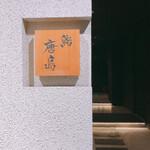 鮨 唐島 -