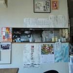 秋元食堂 -
