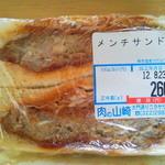 肉の山崎 - メンチカツサンド