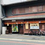 大極殿本舗 - ☆ 「大極殿本舗六角店 」は1885年(明治18年)創業。 阪急京都線「烏丸駅」または、地下鉄「烏丸御池駅」から徒歩5分ほどの六角通り沿いにある。