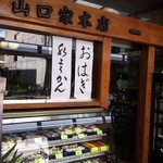 甘味処 山口家本店 -