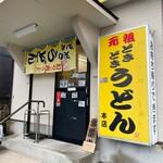 Gansodokidokiudon - 店舗入り口
