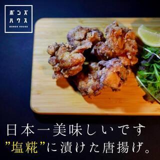 日本一美味しい!【塩糀漬け若鶏の唐揚げ】