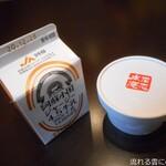 144868126 - 小国ジャージー牛乳&自家製アイスクリーム