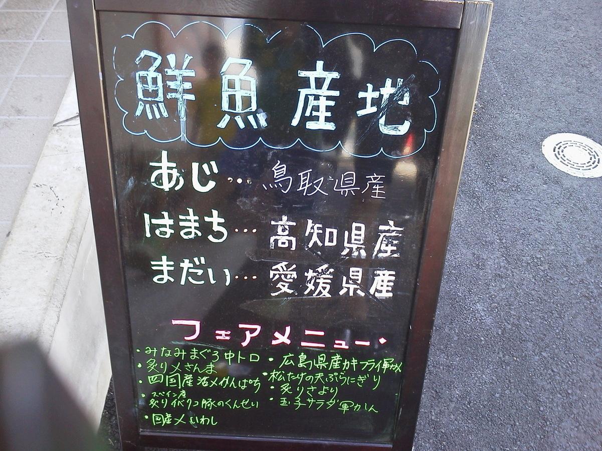 はま寿司 松戸高塚新田店