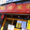 味の店 錦 渋谷2号店