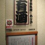 1449321 - お店の看板