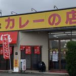 カレーの店 路 -