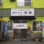 治作 - 清水沢駅前の信号を上がって行って、信用金庫のある角を右、この黄色いお店が見えます。