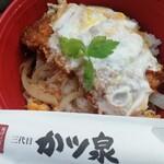 かツ泉 - 料理写真:テイクアウト(カツ丼)税抜き480円