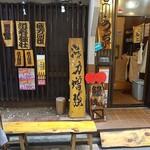 新橋うっちゃり - 店舗入り口