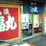 ぎょぎょ丸 - 入口付近