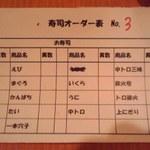 ぎょぎょ丸 - 寿司オーダー票