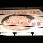 粉亭 - 黄金町駅ホームからみた看板