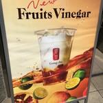 ゴンチャ - (メニュー)Fruits Vinegar