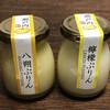 休暇村 大久野島 - 料理写真:八朔ぷりん&檸檬ぷりん