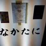 広島の旬 なかたに -