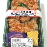 ヤオコー - 料理写真:(料理)厚切り銀鮭西京焼きのはらこ飯①