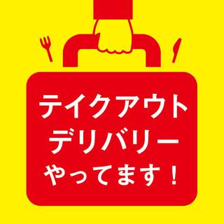 おうちで米サー!テイクアウトデリバリー好評受付中!