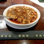 """144966627 - 本日いただいたのは、""""四川マーボー豆腐""""(陳麻婆豆腐) 本場の辛さ/ハーフ \1,100/税別"""