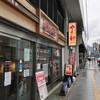 やよい軒 野田阪神店