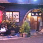 14497164 - 喜美松 店先2